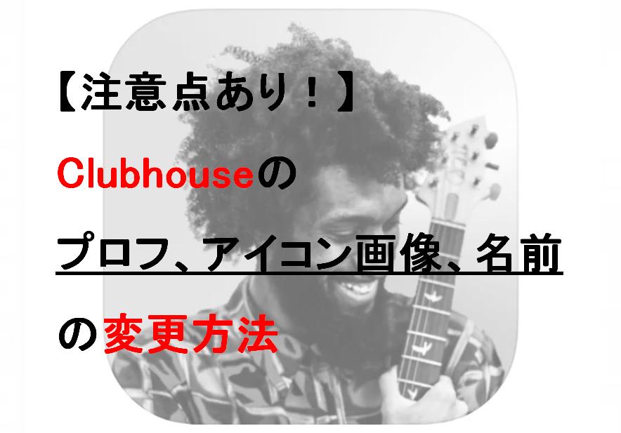 Clubhouse 名前 変更